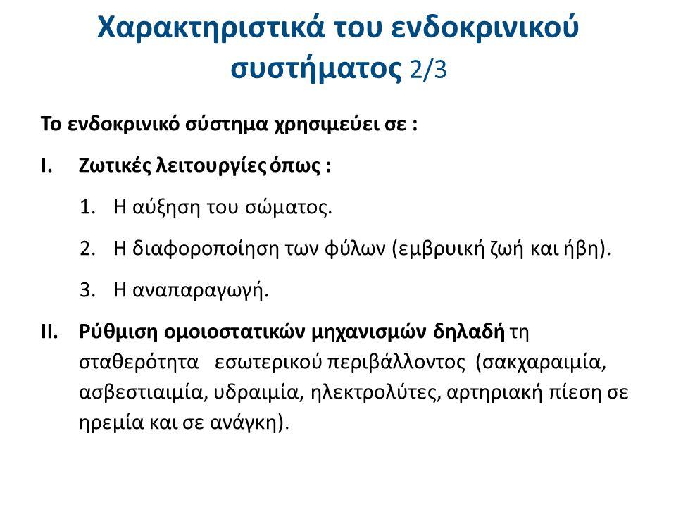 Χαρακτηριστικά του ενδοκρινικού συστήματος 3/3