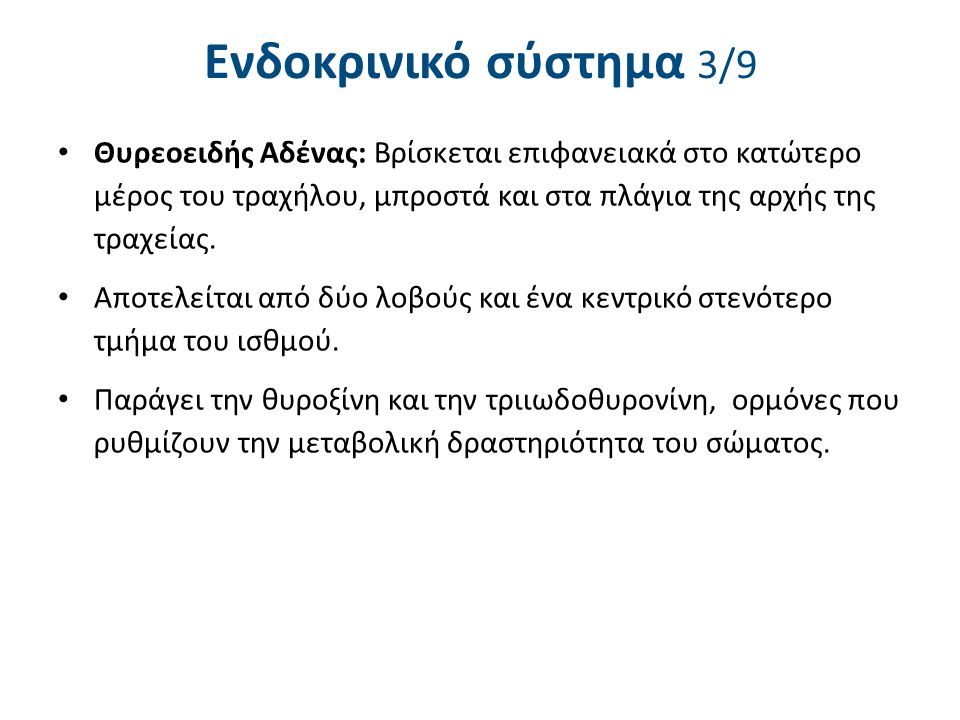 Ενδοκρινικό σύστημα 4/9