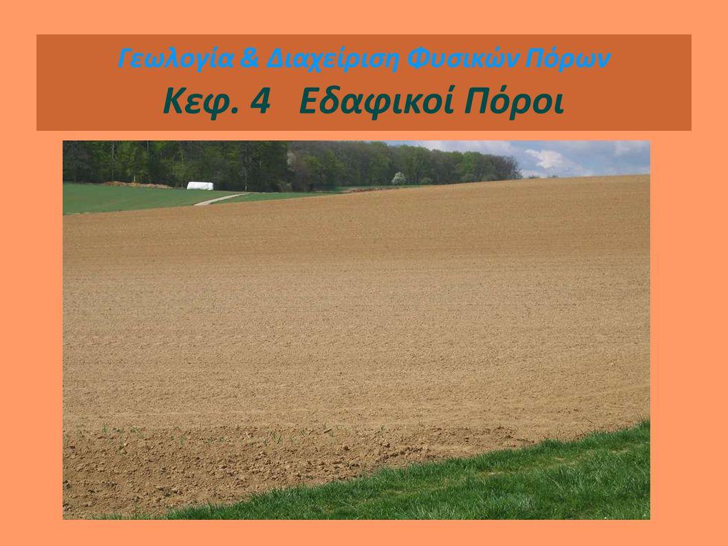 Γεωλογία & Διαχείριση Φυσικών Πόρων Κεφ. 4 Εδαφικοί Πόροι