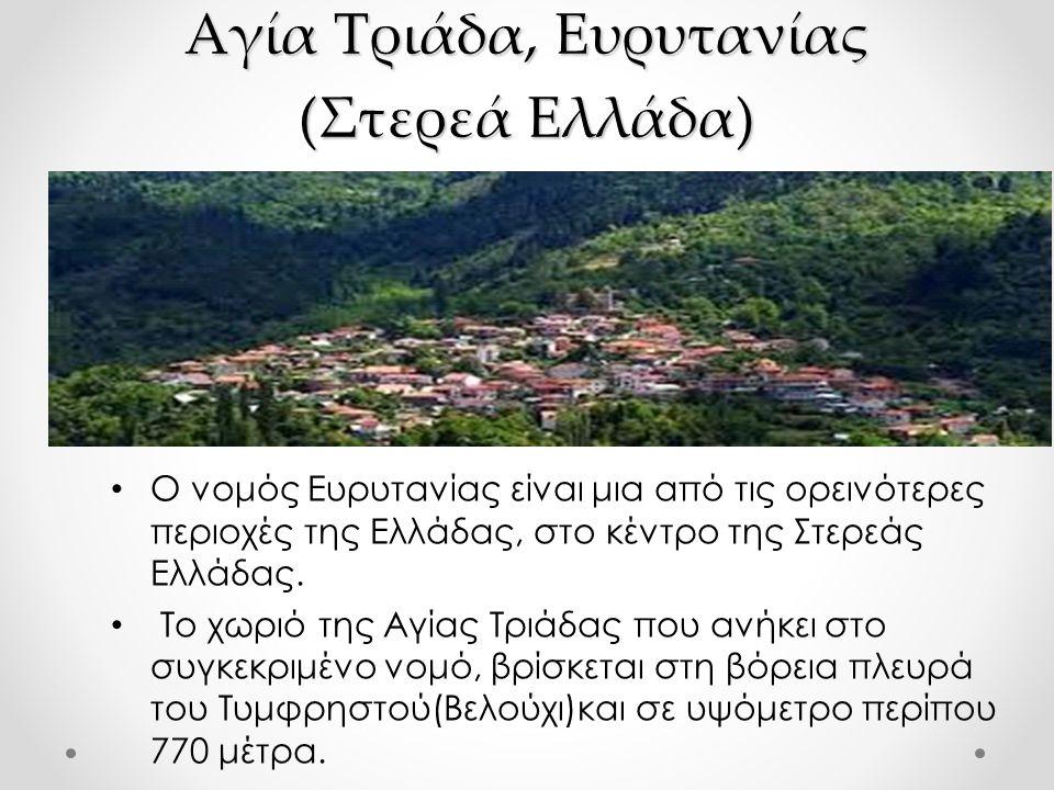 Αγία Τριάδα, Ευρυτανίας (Στερεά Ελλάδα)
