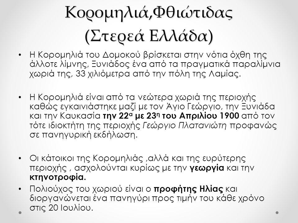 Κορομηλιά,Φθιώτιδας (Στερεά Ελλάδα)