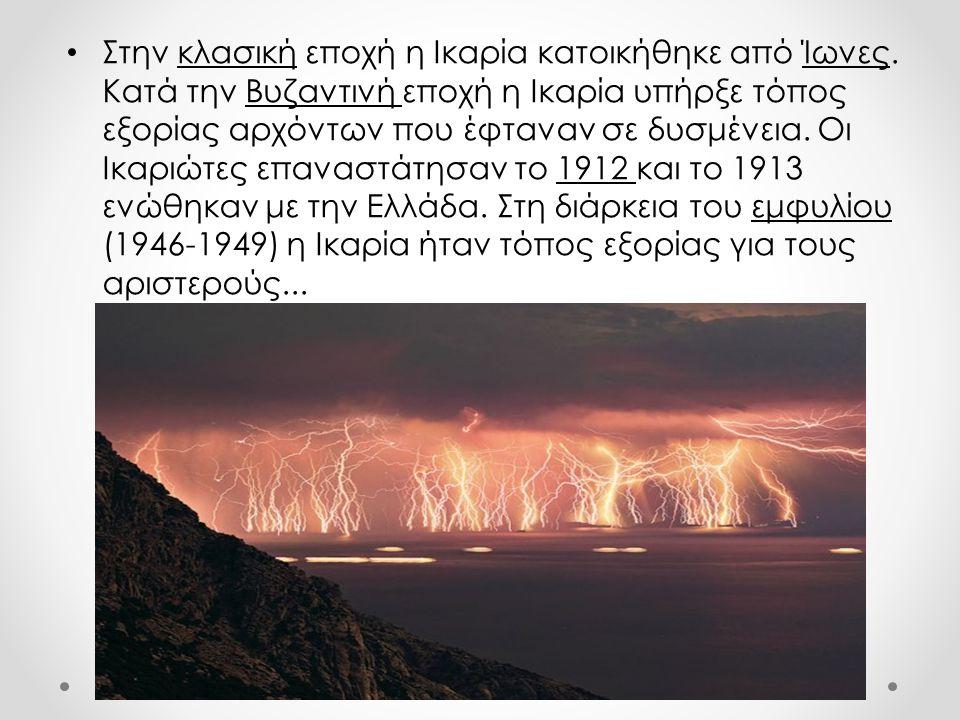Στην κλασική εποχή η Ικαρία κατοικήθηκε από Ίωνες