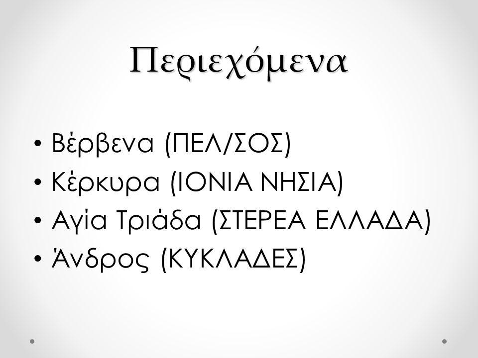 Περιεχόμενα Βέρβενα (ΠΕΛ/ΣΟΣ) Κέρκυρα (ΙΟΝΙΑ ΝΗΣΙΑ)