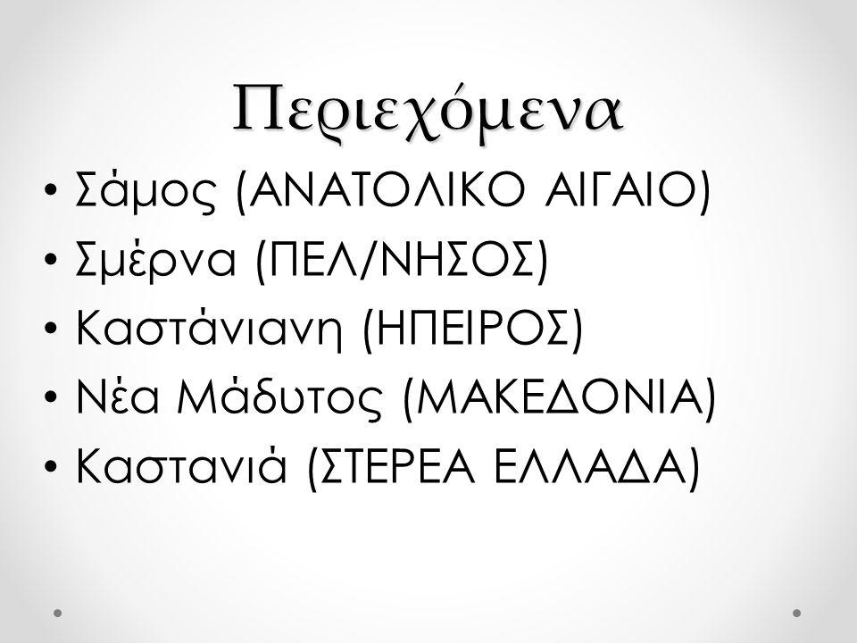 Περιεχόμενα Σάμος (ΑΝΑΤΟΛΙΚΟ ΑΙΓΑΙΟ) Σμέρνα (ΠΕΛ/ΝΗΣΟΣ)