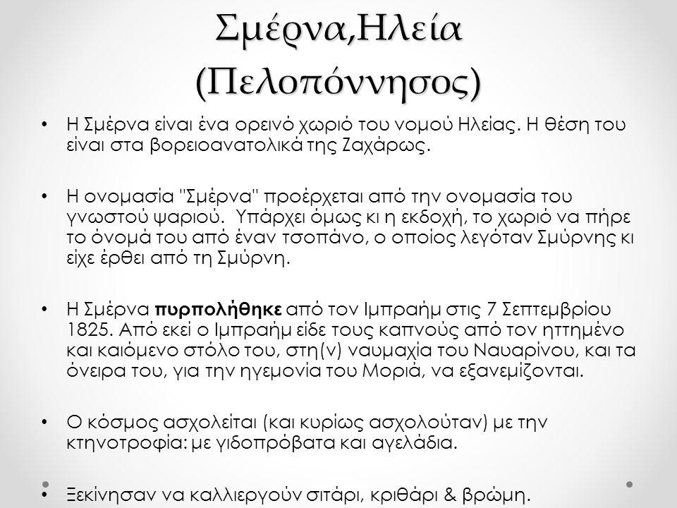 Σμέρνα,Ηλεία (Πελοπόννησος)
