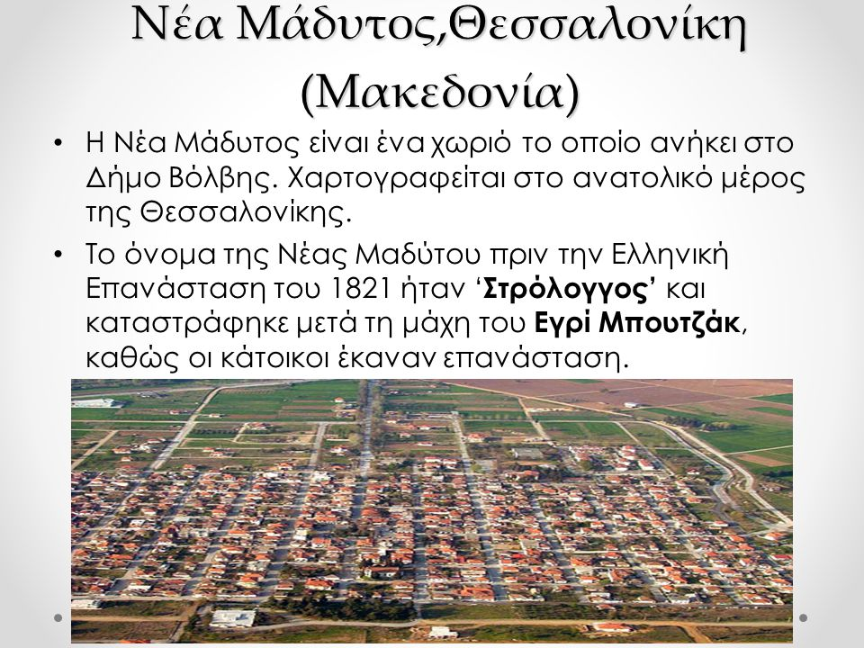 Νέα Μάδυτος,Θεσσαλονίκη (Μακεδονία)