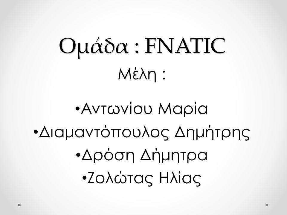 Διαμαντόπουλος Δημήτρης