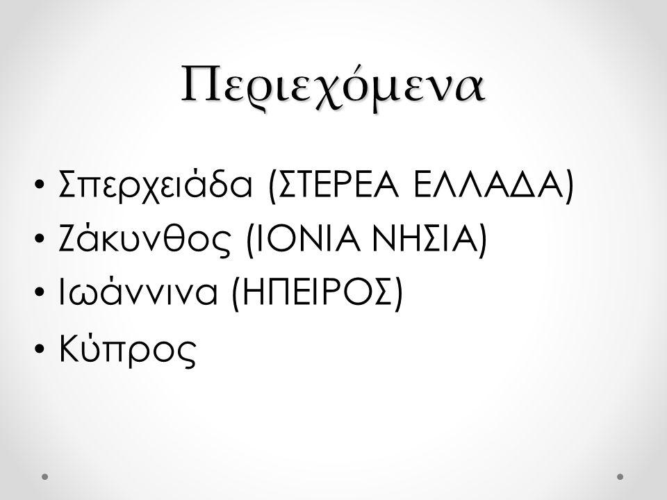 Περιεχόμενα Σπερχειάδα (ΣΤΕΡΕΑ ΕΛΛΑΔΑ) Ζάκυνθος (ΙΟΝΙΑ ΝΗΣΙΑ)