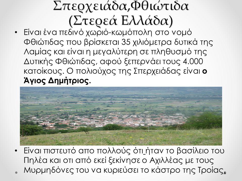 Σπερχειάδα,Φθιώτιδα (Στερεά Ελλάδα)