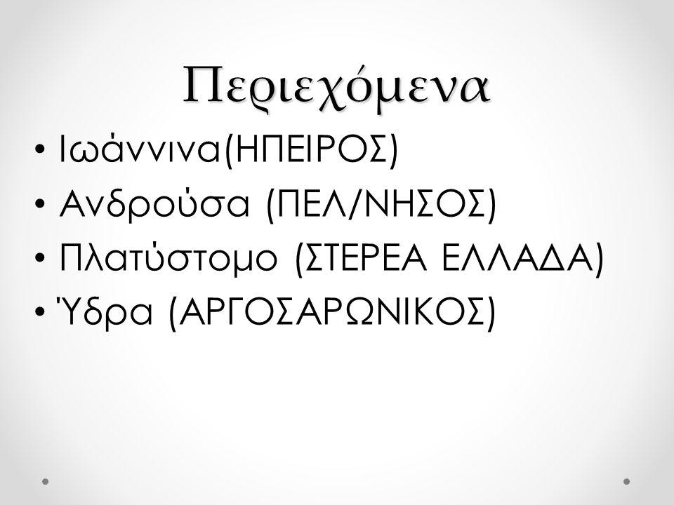 Περιεχόμενα Ιωάννινα(ΗΠΕΙΡΟΣ) Ανδρούσα (ΠΕΛ/ΝΗΣΟΣ)