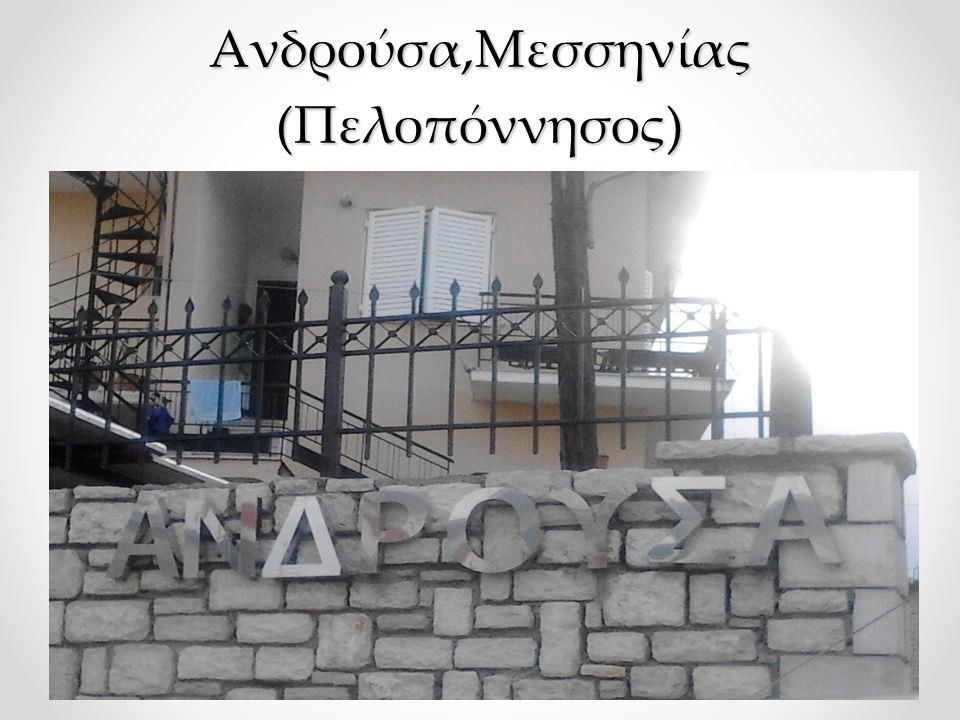 Ανδρούσα,Μεσσηνίας (Πελοπόννησος)