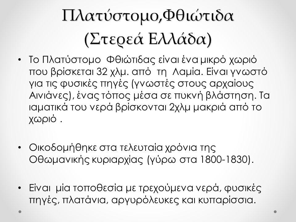 Πλατύστομο,Φθιώτιδα (Στερεά Ελλάδα)
