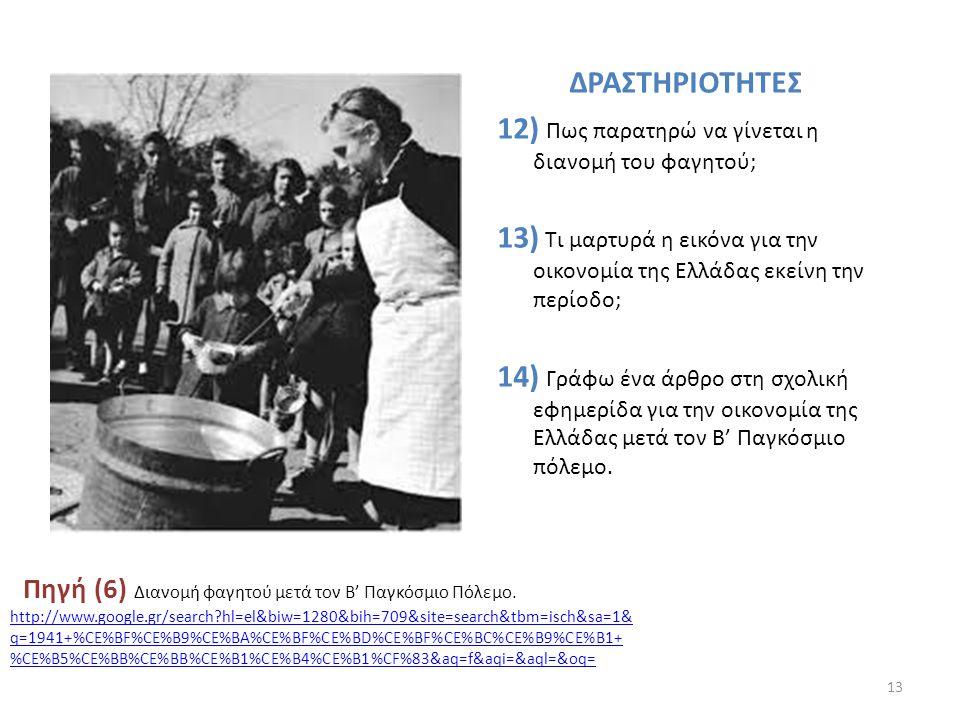 ΔΡΑΣΤΗΡΙΟΤΗΤΕΣ 12) Πως παρατηρώ να γίνεται η διανομή του φαγητού; 13) Τι μαρτυρά η εικόνα για την οικονομία της Ελλάδας εκείνη την περίοδο; 14) Γράφω ένα άρθρο στη σχολική εφημερίδα για την οικονομία της Ελλάδας μετά τον Β' Παγκόσμιο πόλεμο.