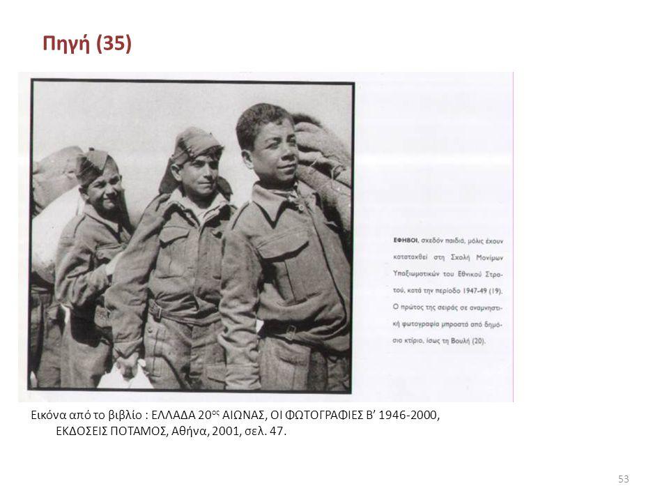 Πηγή (35) Εικόνα από το βιβλίο : ΕΛΛΑΔΑ 20ος ΑΙΩΝΑΣ, ΟΙ ΦΩΤΟΓΡΑΦΙΕΣ Β' 1946-2000, ΕΚΔΟΣΕΙΣ ΠΟΤΑΜΟΣ, Αθήνα, 2001, σελ.