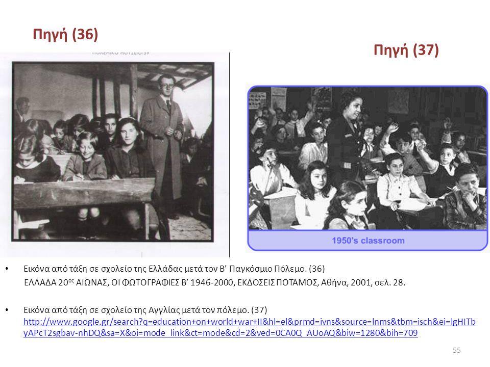 Πηγή (36) Πηγή (37) Εικόνα από τάξη σε σχολείο της Ελλάδας μετά τον Β' Παγκόσμιο Πόλεμο. (36)