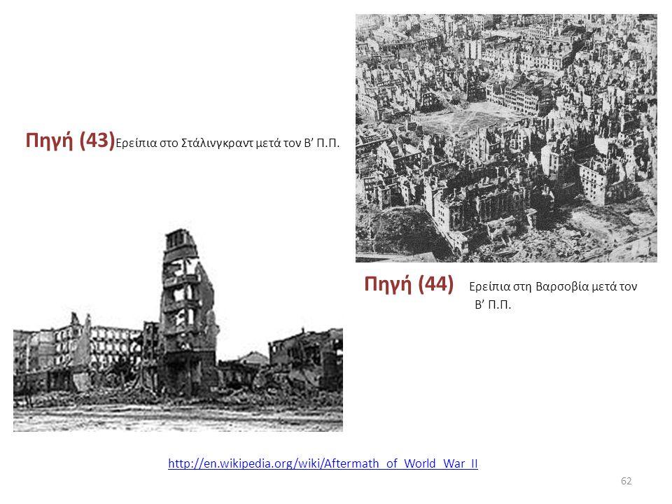 Πηγή (43)Ερείπια στο Στάλινγκραντ μετά τον Β' Π.Π.