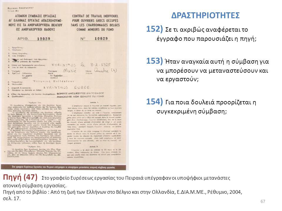 152) Σε τι ακριβώς αναφέρεται το έγγραφο που παρουσιάζει η πηγή;