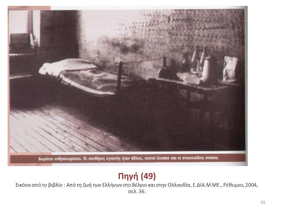 Πηγή (49) Εικόνα από το βιβλίο : Από τη ζωή των Ελλήνων στο Βέλγιο και στην Ολλανδία, Ε.ΔΙΑ.Μ.ΜΕ., Ρέθυμνο, 2004, σελ.