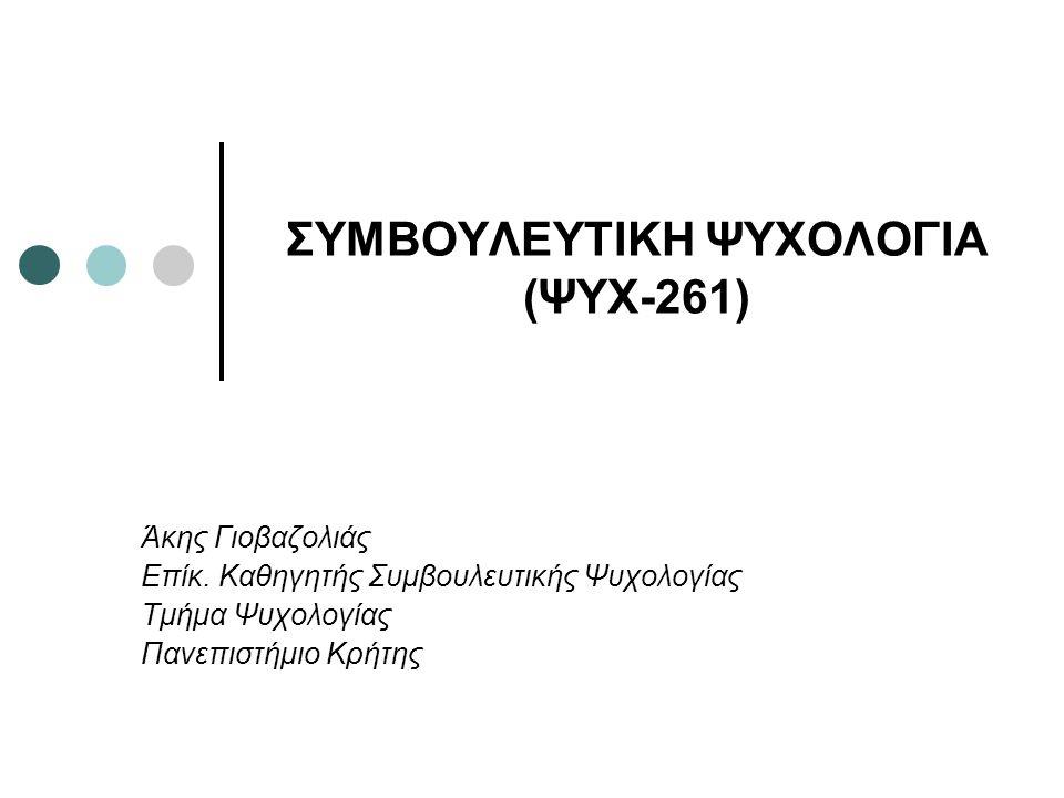 ΣΥΜΒΟΥΛΕΥΤΙΚΗ ΨΥΧΟΛΟΓΙΑ (ΨΥΧ-261)