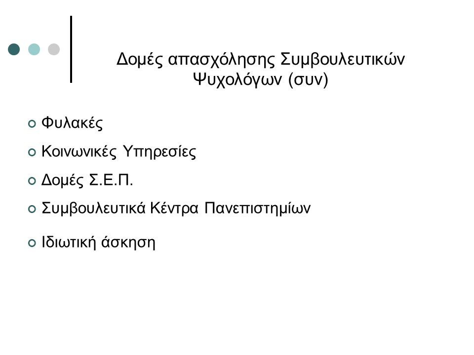 Δομές απασχόλησης Συμβουλευτικών Ψυχολόγων (συν)