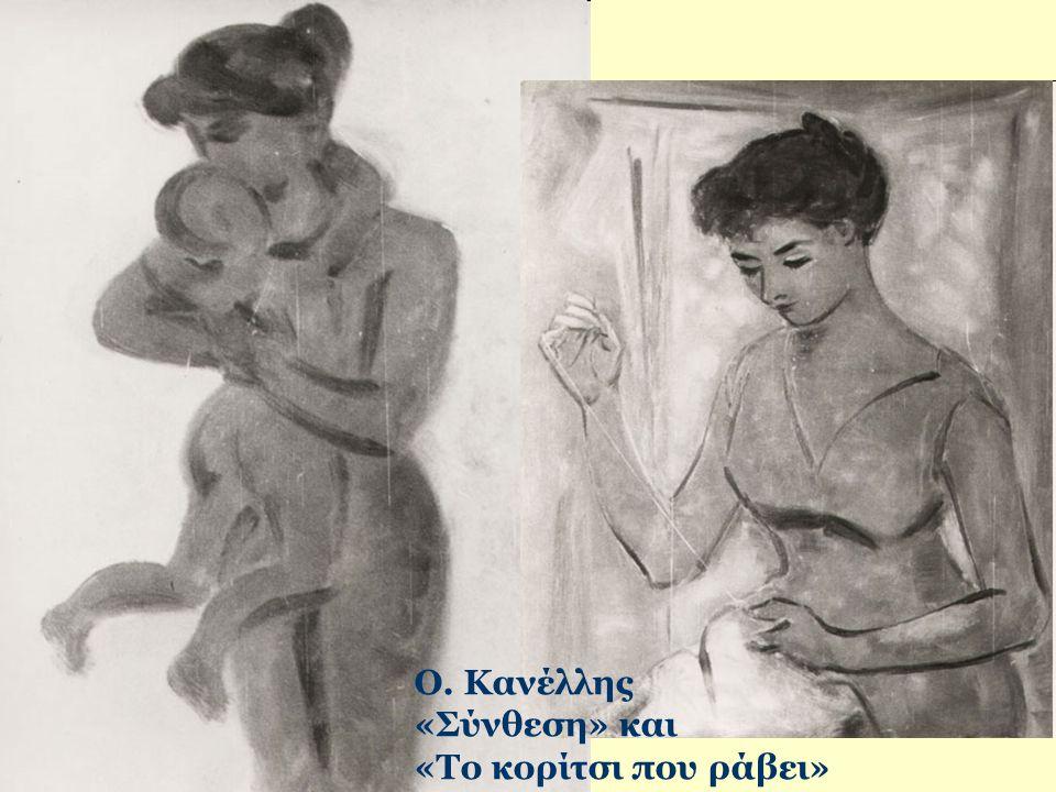 Ο. Κανέλλης «Σύνθεση» και «Το κορίτσι που ράβει»