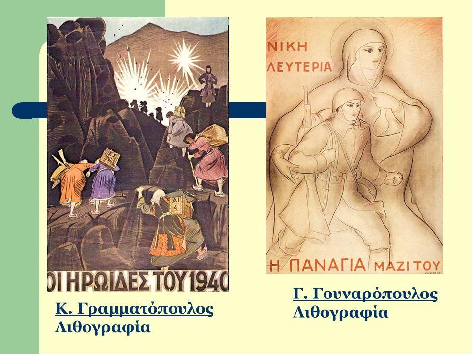 Γ. Γουναρόπουλος Λιθογραφία