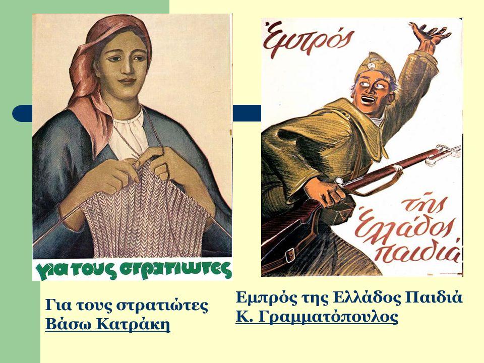 Εμπρός της Ελλάδος Παιδιά Κ. Γραμματόπουλος