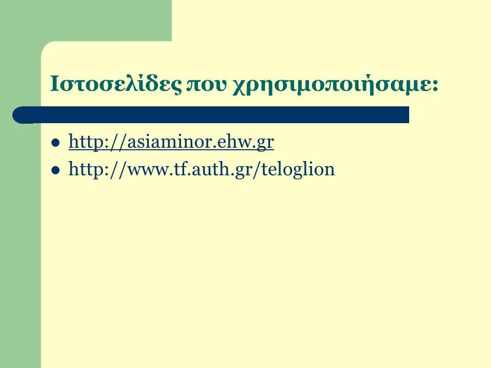 Ιστοσελίδες που χρησιμοποιήσαμε: