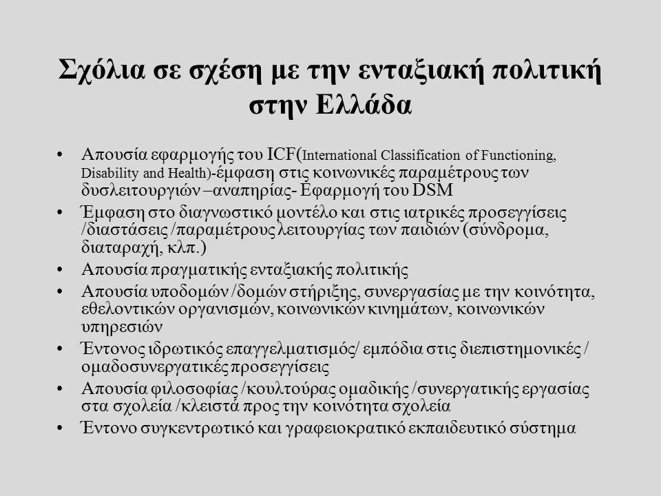 Σχόλια σε σχέση με την ενταξιακή πολιτική στην Ελλάδα