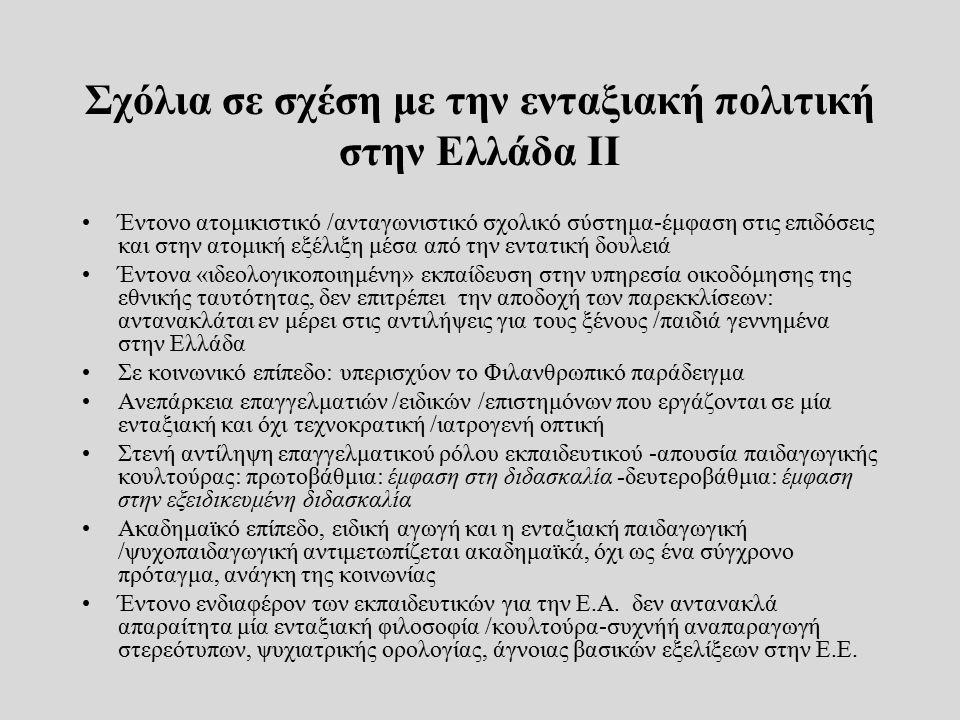 Σχόλια σε σχέση με την ενταξιακή πολιτική στην Ελλάδα ΙΙ