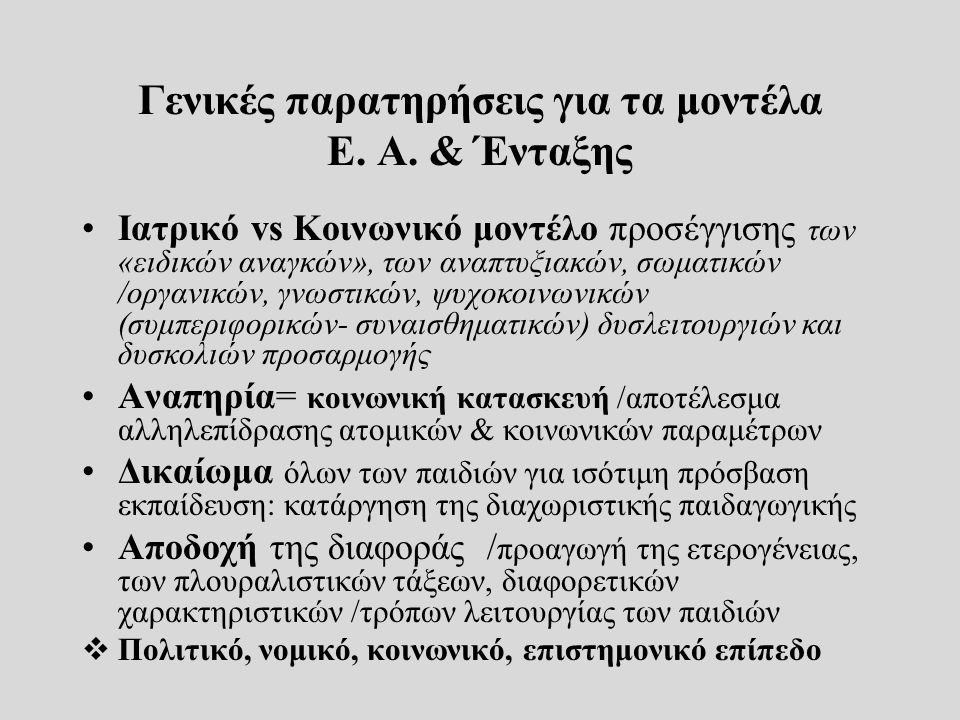 Γενικές παρατηρήσεις για τα μοντέλα Ε. Α. & Ένταξης