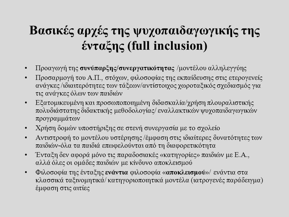 Βασικές αρχές της ψυχοπαιδαγωγικής της ένταξης (full inclusion)