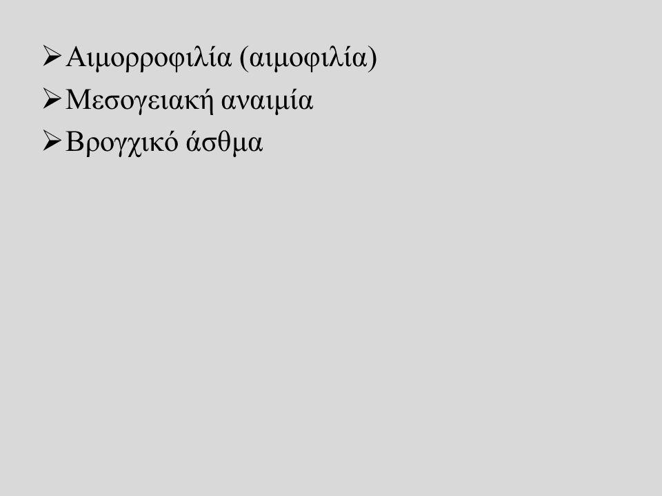 Αιμορροφιλία (αιμοφιλία)