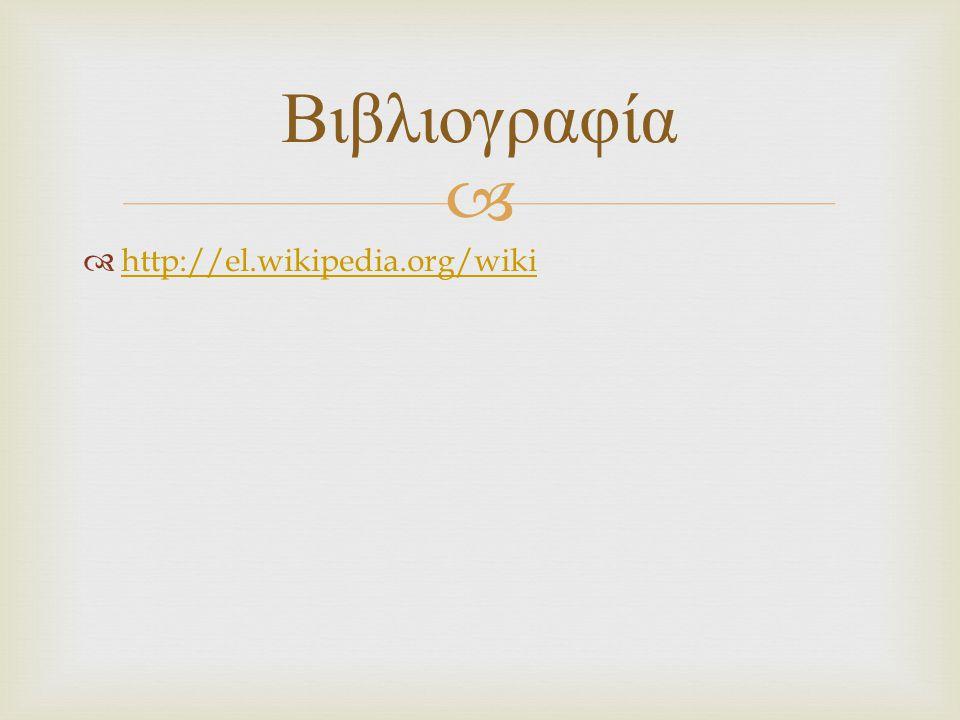 Βιβλιογραφία http://el.wikipedia.org/wiki