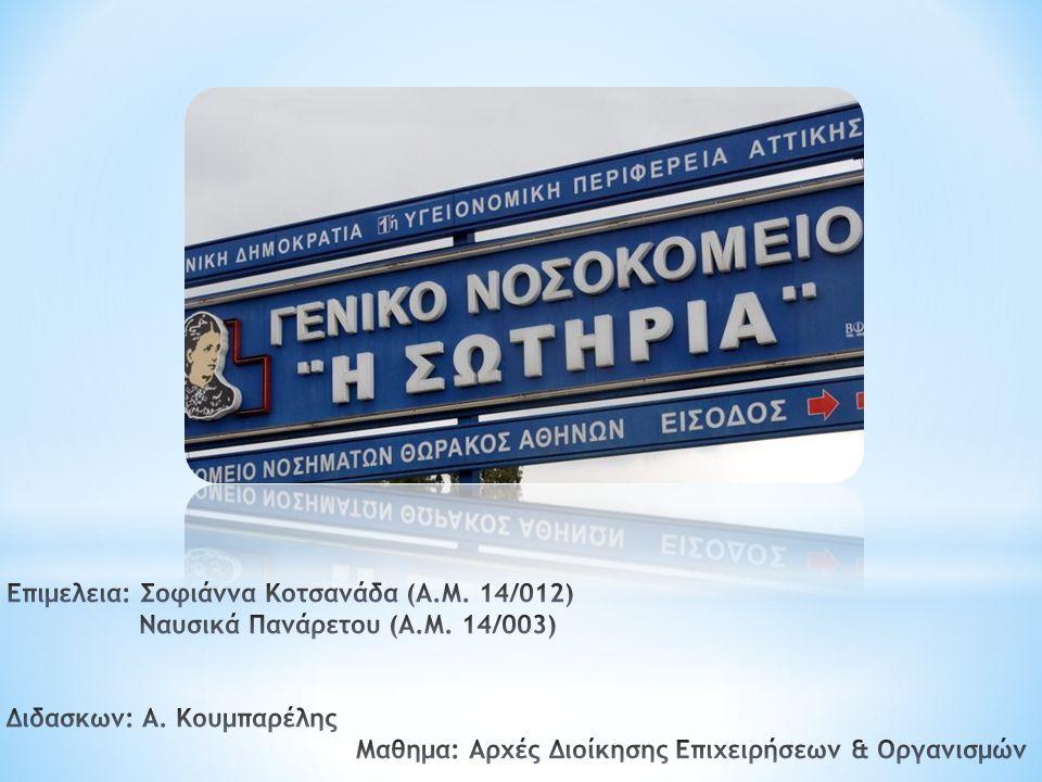 Επιμελεια: Σοφιάννα Κοτσανάδα (Α. Μ. 14/012) Ναυσικά Πανάρετου (Α. Μ