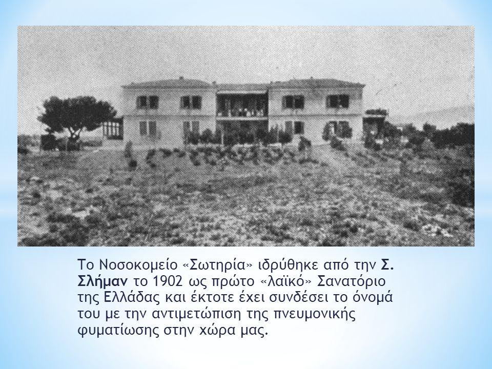 Το Νοσοκομείο «Σωτηρία» ιδρύθηκε από την Σ