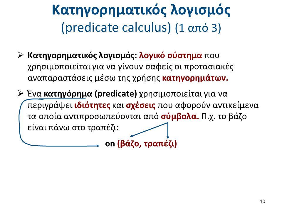 Κατηγορηματικός λογισμός (predicate calculus) (2 από 3)