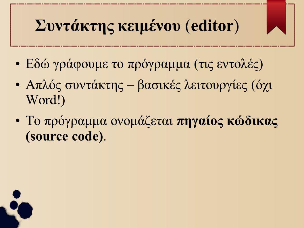Συντάκτης κειμένου (editor)