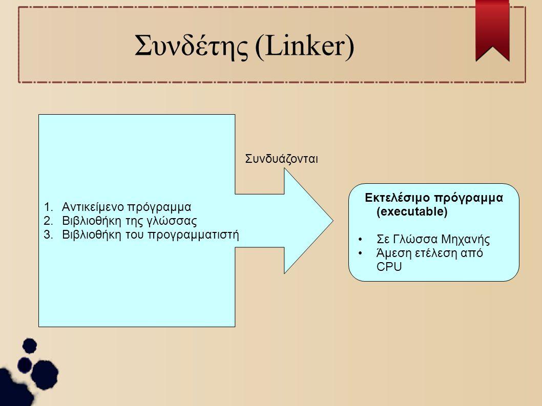 Συνδέτης (Linker) Συνδυάζονται Αντικείμενο πρόγραμμα