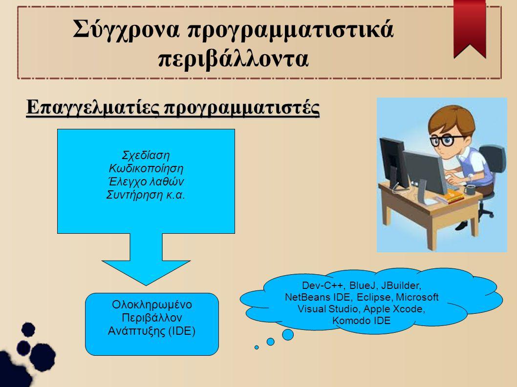 Σύγχρονα προγραμματιστικά περιβάλλοντα