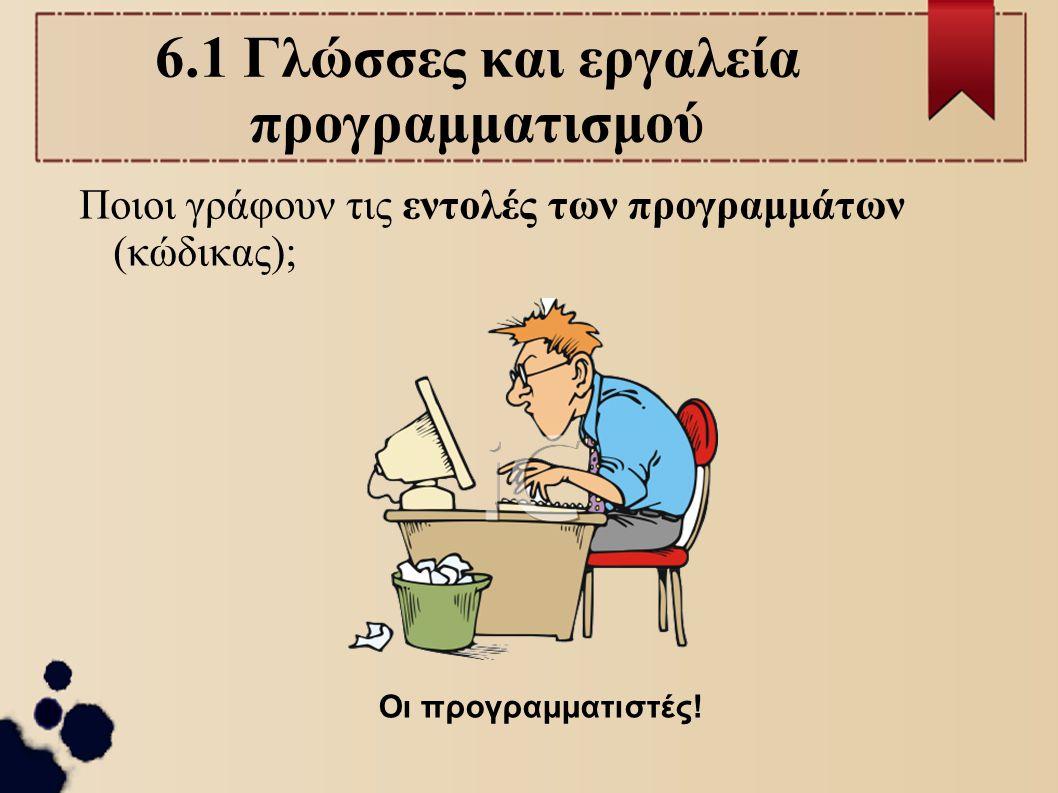 6.1 Γλώσσες και εργαλεία προγραμματισμού