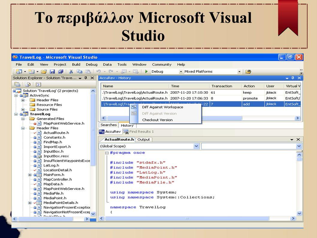 Το περιβάλλον Microsoft Visual Studio