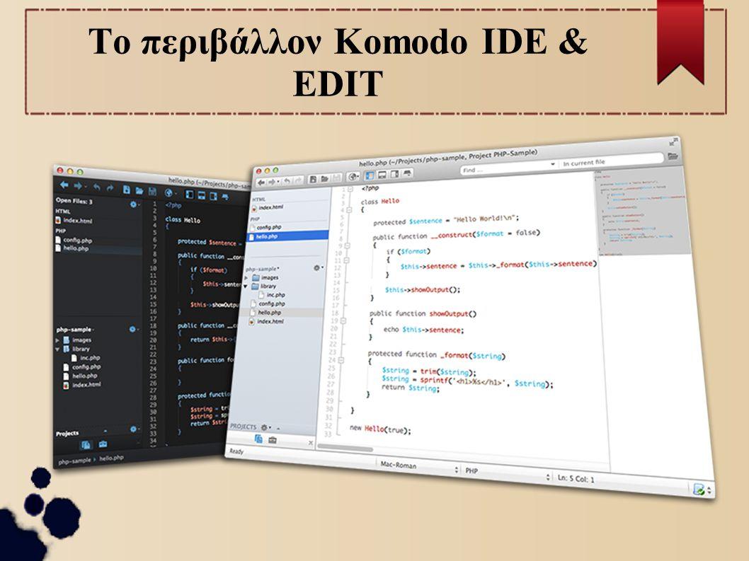Το περιβάλλον Komodo IDE & EDIT