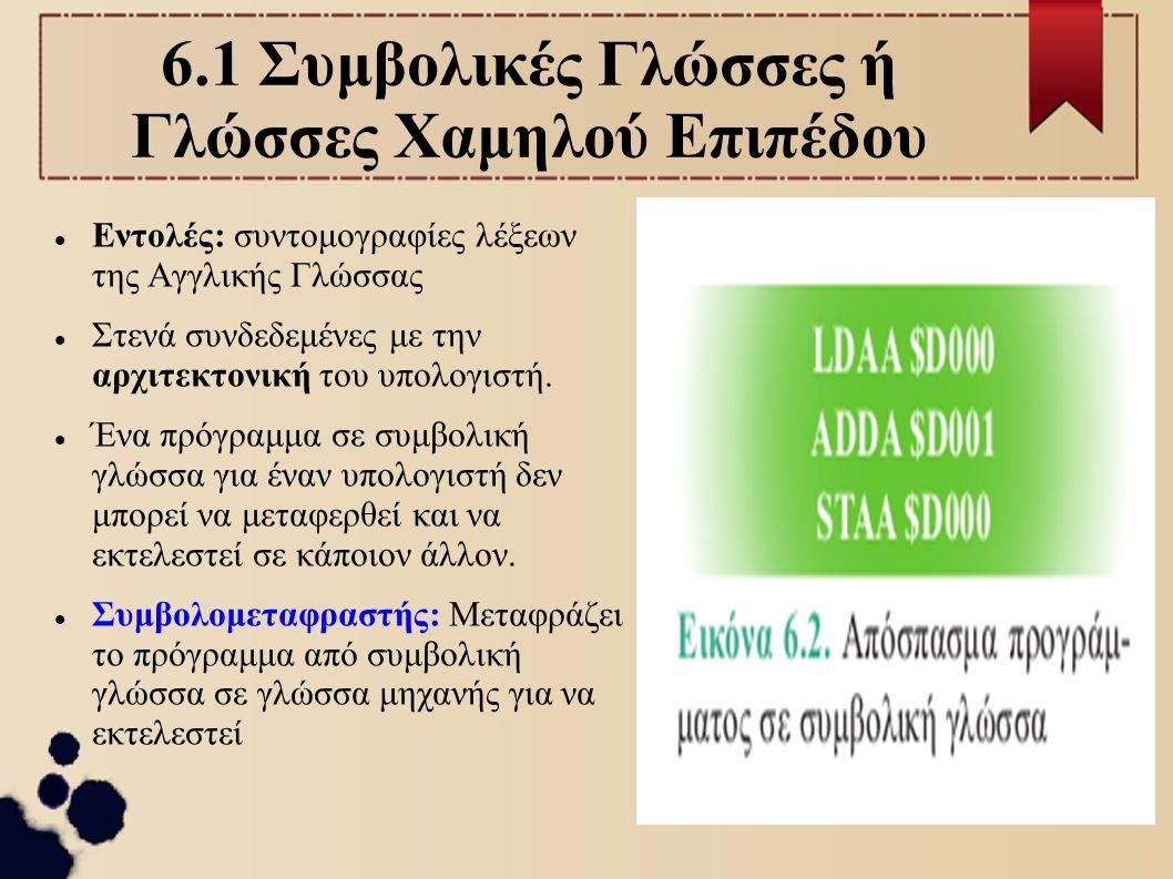 6.1 Συμβολικές Γλώσσες ή Γλώσσες Χαμηλού Επιπέδου