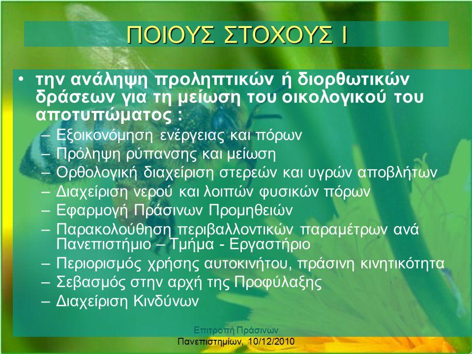 Επιτροπή Πράσινων Πανεπιστημίων, 10/12/2010