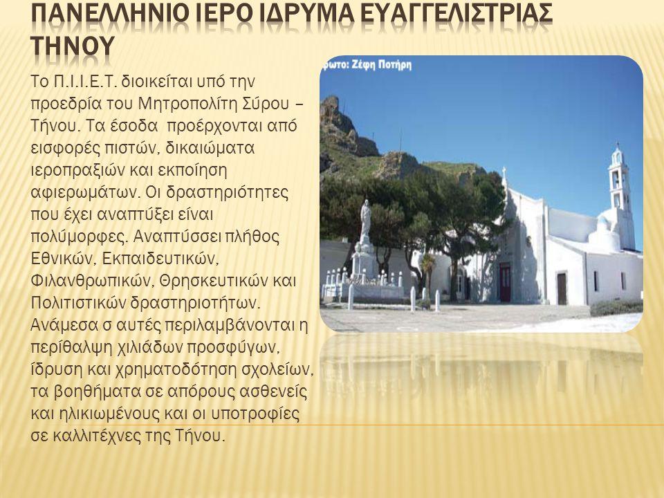 ΠανελλΗνιο ΙεΡΟ Ιδρυμα ΕυαγγεΛΙστριαΣ ΤΗνου