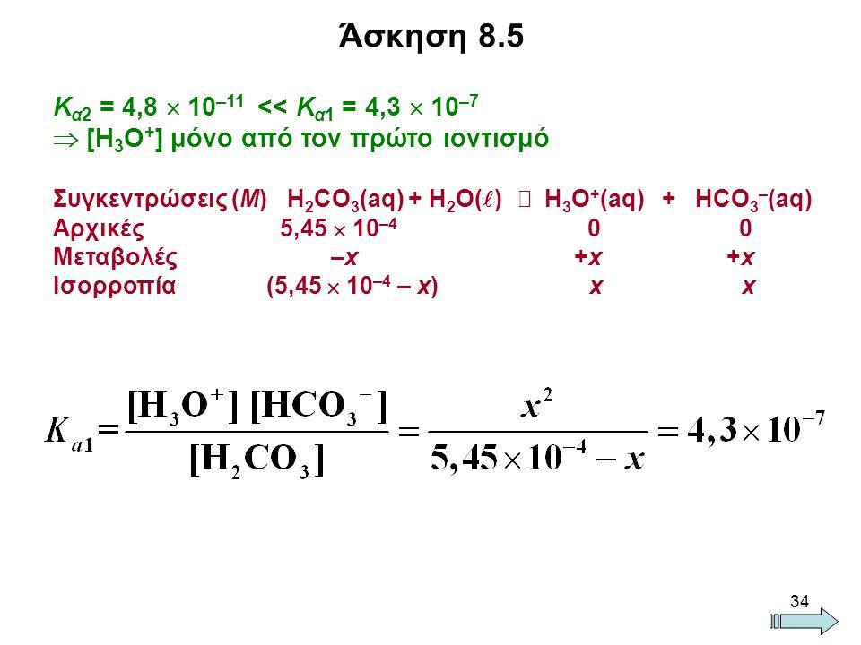 Άσκηση 8.5 Κα2 = 4,8  10–11 << Κα1 = 4,3  10–7