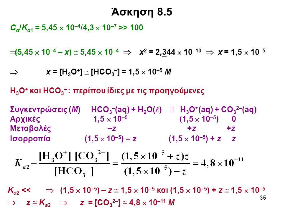 Άσκηση 8.5 Cα/Κα1 = 5,45  10–4/4,3  10–7 >> 100