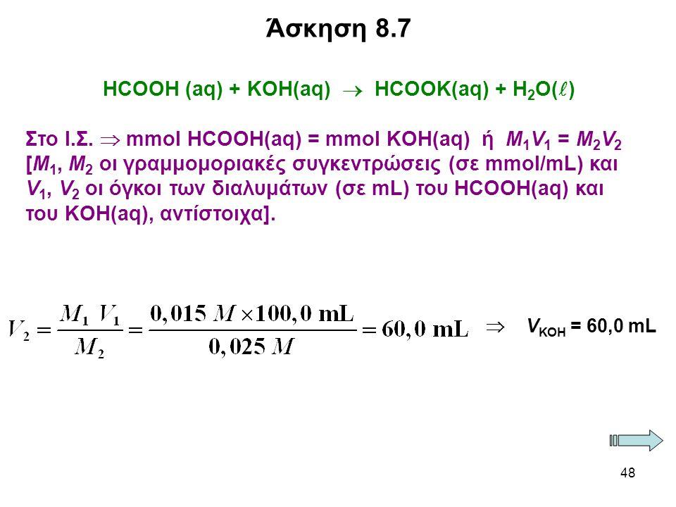 Άσκηση 8.7 Στο Ι.Σ.  mmol HCOOH(aq) = mmol KOH(aq) ή M1V1 = M2V2