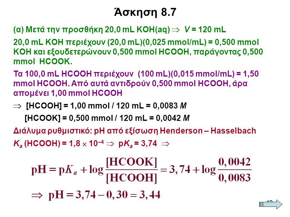 Άσκηση 8.7 (α) Μετά την προσθήκη 20,0 mL KOH(aq)  V = 120 mL